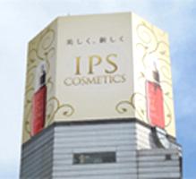 ipsコスメティックスのパフォーマンス