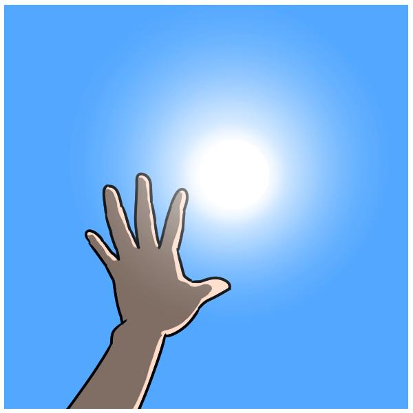 紫外線から守る