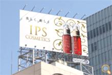 IPSコスメティックスの化粧品をギフト